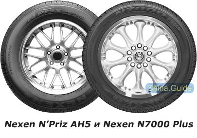 Nexen N'Priz AH5 и Nexen N7000 Plus