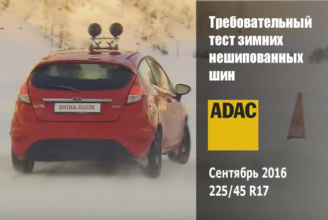 ADAC Тест зимних шин 2016 года (225/45 R17) или «Аншпросфоль»