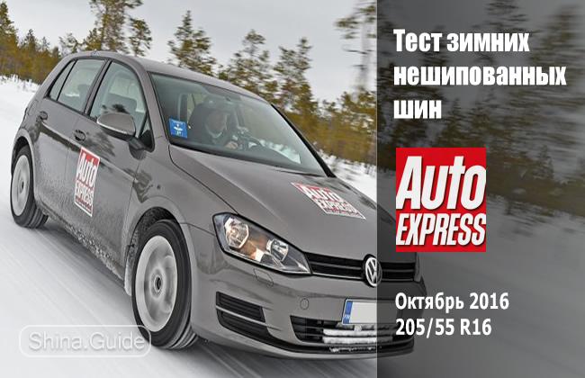 Тест зимних шин 2016/2017 (Auto Express, 205/55 R16)