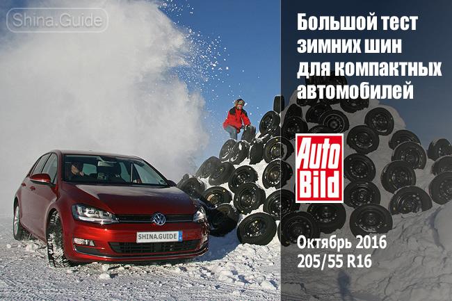 Лучшие зимние шины 2016 года для компактных автомобилей (большой тест Auto Bild в размере 205/55 R16)