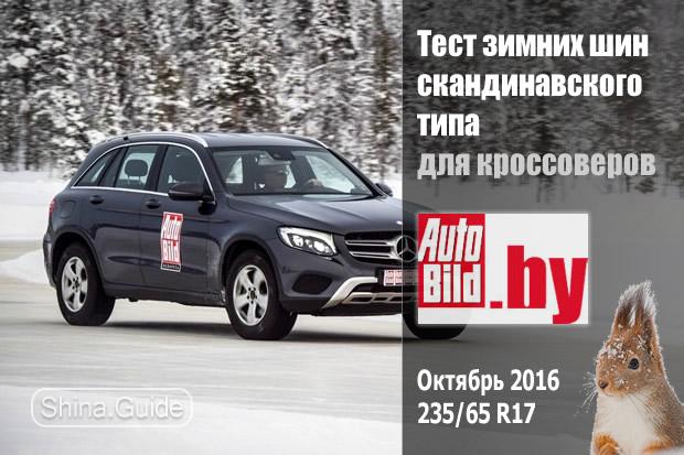 Auto Bild Беларусь 2016: Тест зимних шин-скандинавок размера 235/65 R17 для CUV-автомобилей
