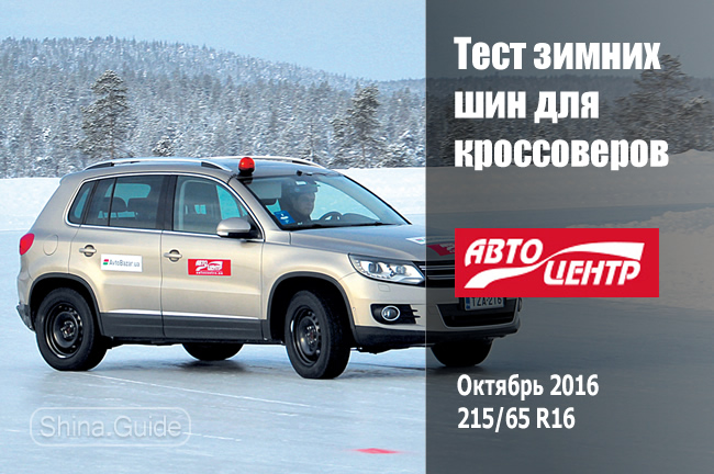 Автоцентр 2016: Тест зимних шин 215/65 R16