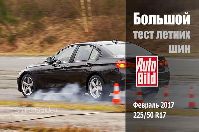 Отборочный тест летних шин Auto Bild 2017 в размере 225/50 R17