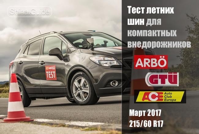 GTU/ACE/ARBO 2017: Тест летних шин 215/60 R17 для компактных внедорожников