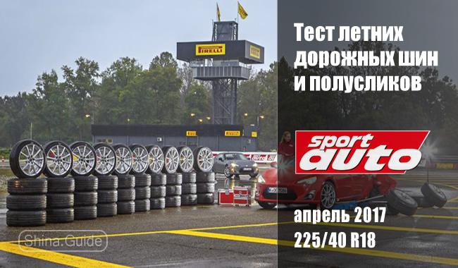 Sport Auto 2017: Тест полусликов и летних UHP-шин размера 225/40 R18