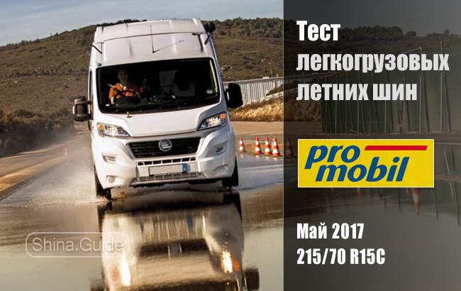 Promobil 2017: Тест летних коммерческих шин размера 215/70 R15 C