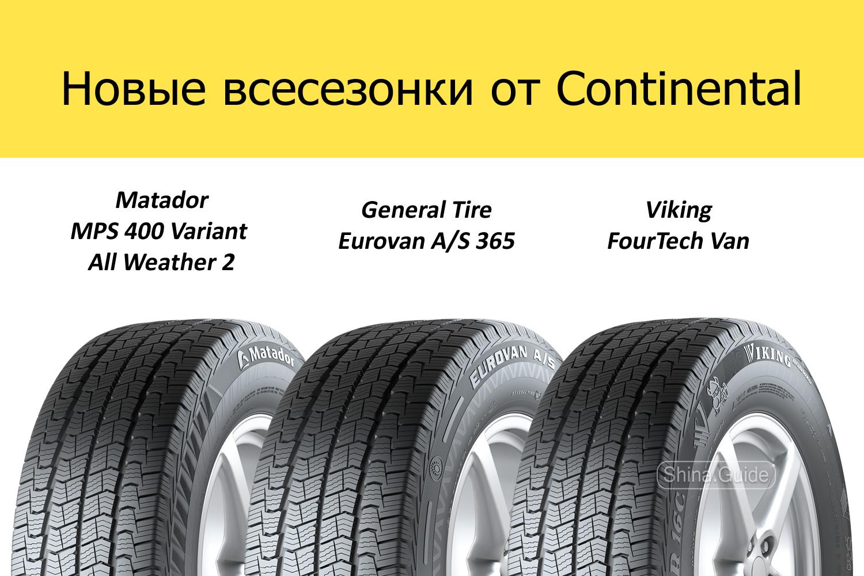 Новые всесезонные легкогрузовые шины 2017 года от Continental
