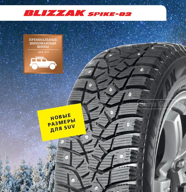 Шины Bridgestone Blizzak Spike-02 SUV