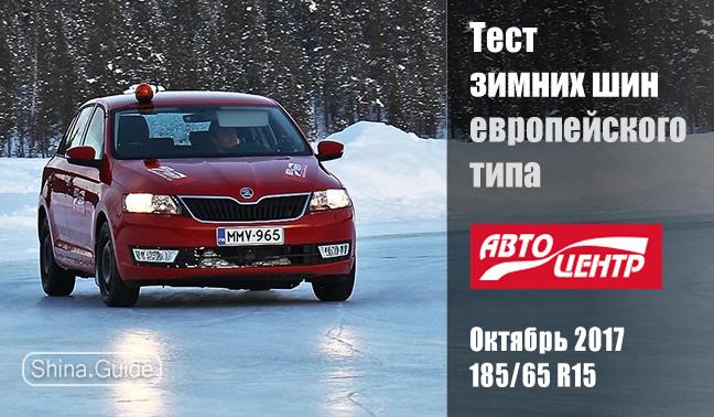 Автоцентр 2017: Тест зимних шин размера 185/65 R15