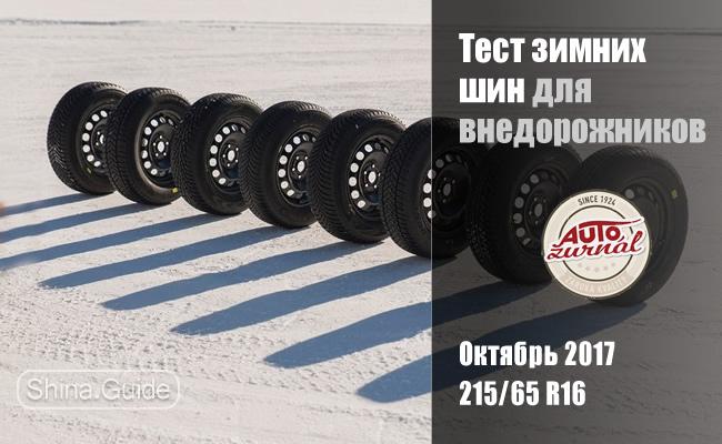 Autozurnal 2017: Тест зимних шин размера 215/65 R16 для внедорожников и кроссоверов