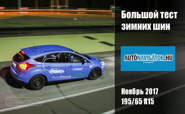 Autonavigator 2017: Тест зимних шин размера 195/65 R15