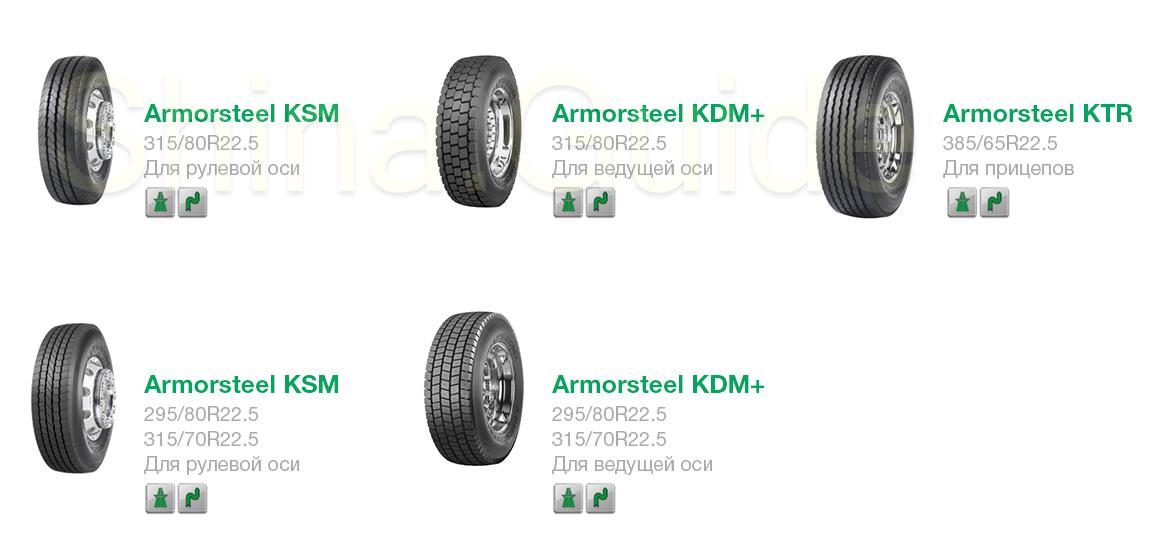 Грузовые шины Kelly для дорожного применения