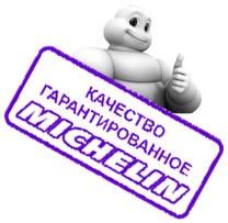 Michelin гарантирует высокое качество