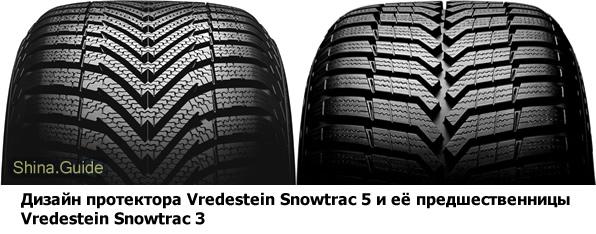 Дизайн протектора Vredestein Snowtrac 5 и её предшественницы