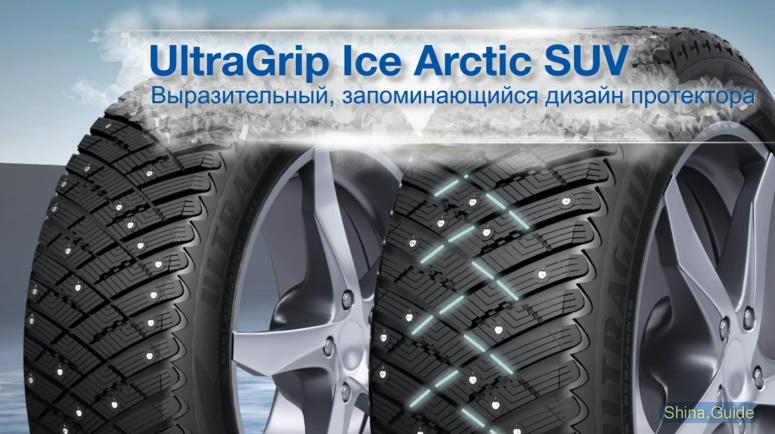 Дизайн протектора UG Ice Arctic SUV