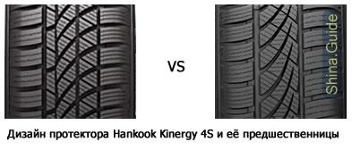 Дизайн Hankook H740 и её предшественницы